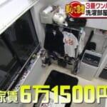 【悲報】東京の家賃6万円の一般的なアパートがこちらwwww